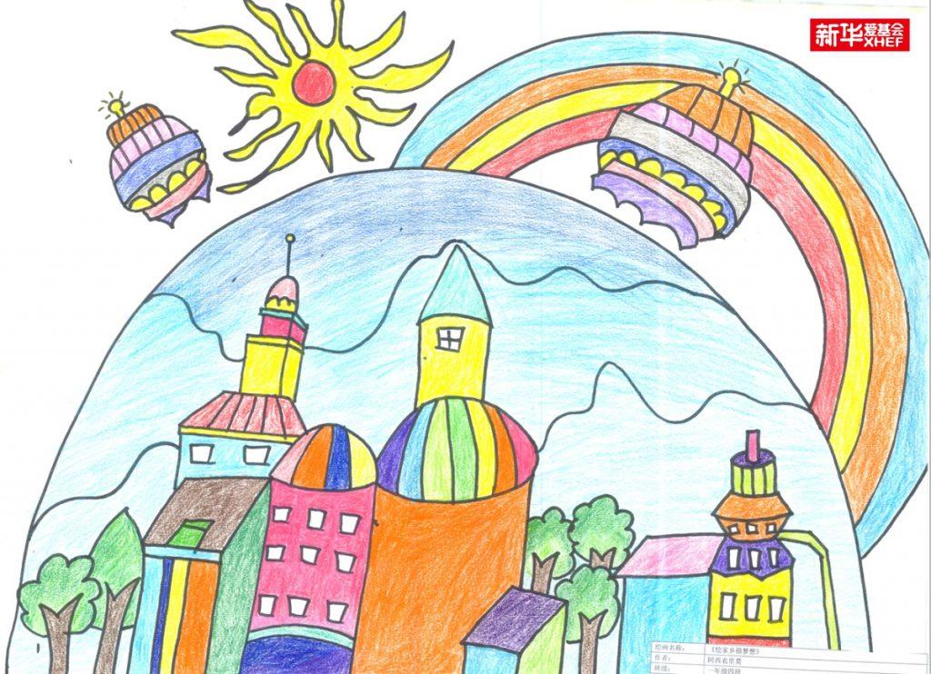 阿西衣里莫:绘家乡描梦想