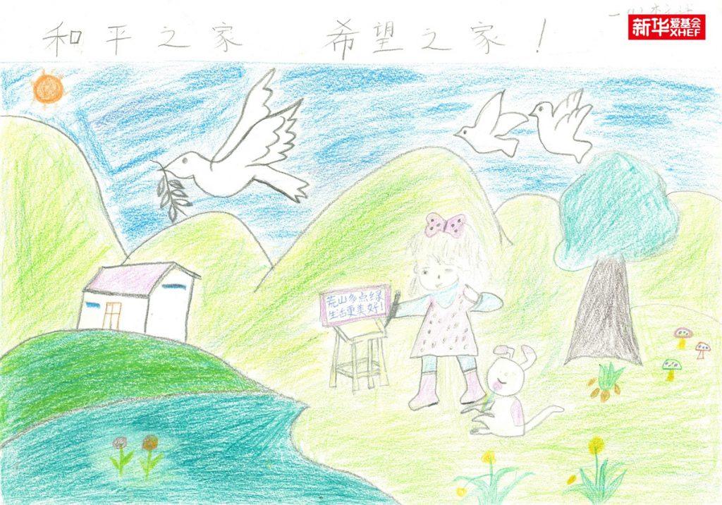 李文斌:和平之家,希望之家
