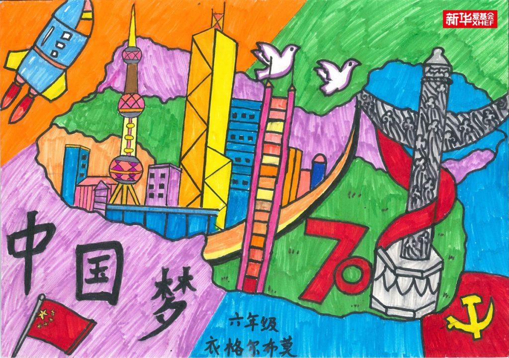 衣格尔布莫 :正能量,中国梦
