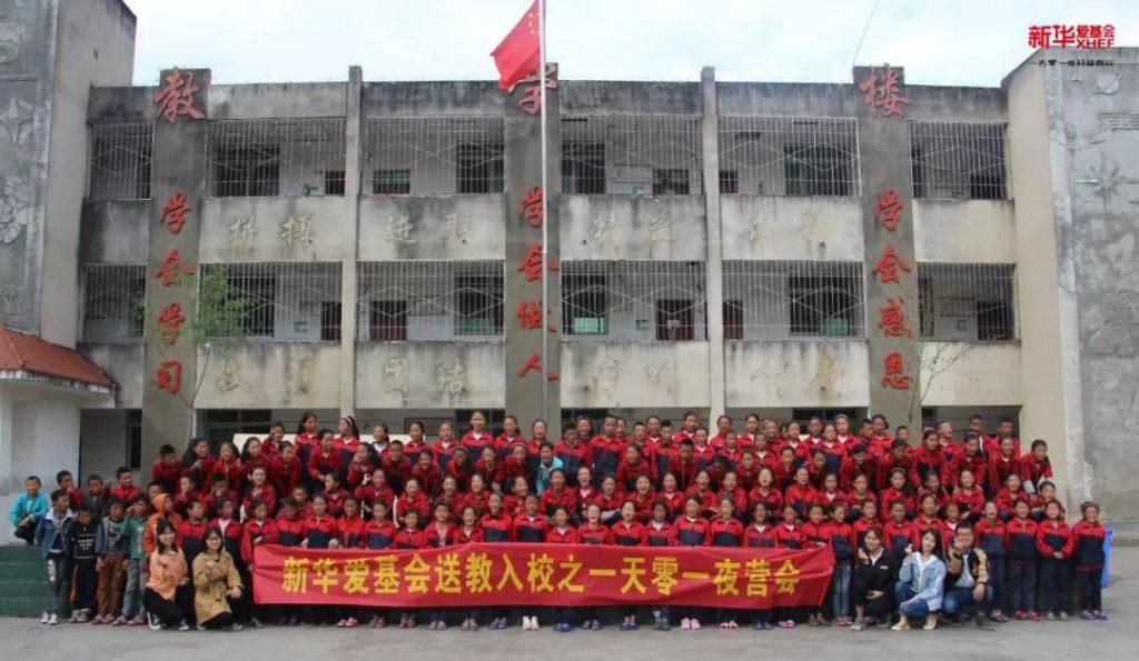 【大山里的彝族小学】新华一天零一夜·补尔乡中心校